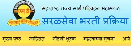MSRTC Recruitment 2014 Apply for 6575 Driver and Assistant Posts