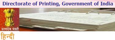 Govt of India Press Recruitment 2014 Coimbatore Current Opening